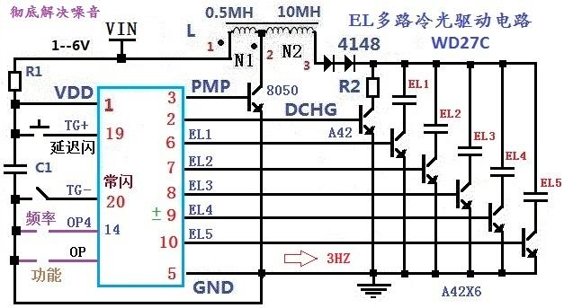 WD27C场致4,5闪EL冷光驱动电路  WD27C场致4/5灯EL冷光高能驱动专用IC 摘要:场致发光灯(EL)应用日益广泛,目前大量用作电子玩具、时尚精品。 现介绍EL片驱动专用电路WD27的原理及典型应用。 场致发光片大量用作电子礼品、手表灯饰。过去的基于变压器的EL场致发光灯驱动器有许多缺点:体积庞大、笨重、噪音大并对负载的依赖非常大。 本文介绍的单电感驱动器具有极低的电磁干扰(EMI),彻底解决噪音、并且易于控制。 多路闪动场致发光灯是一种面发光的冷光源,由夹在两层导体(电极)之间的磷光涂层绝缘